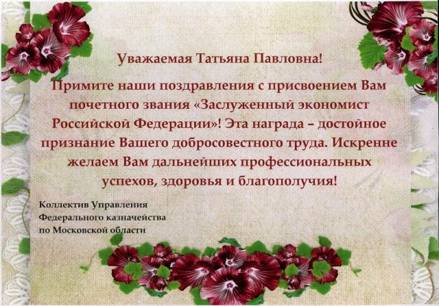 Стихи поздравление с государственной наградой