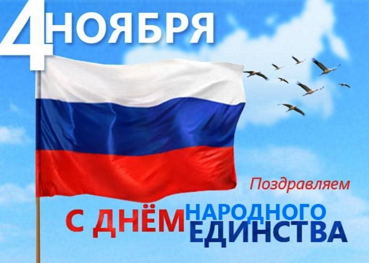 Открытка поздравление с днем единства россии